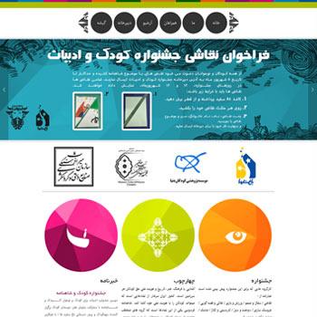 وب سایت جشنواره کودک و ادبیات