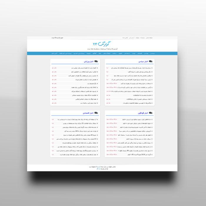 وب سایت گزارش ۲۴